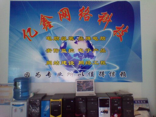 亿鑫网络科技形象墙