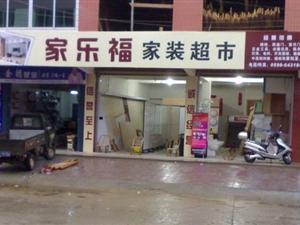 尤溪县坂面家乐福建材超市