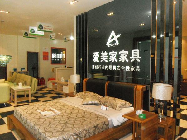 宁远县爱美家家具