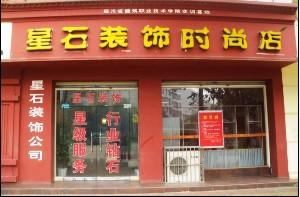 广汉星石装饰公司时尚店