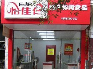 怡佳仁休闲食品店