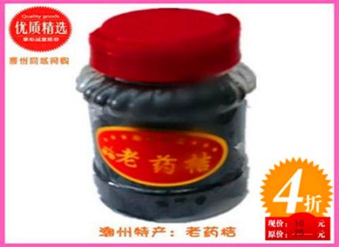 潮州特产:老药桔(10元/瓶)