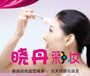 晓丹专业彩妆工作室