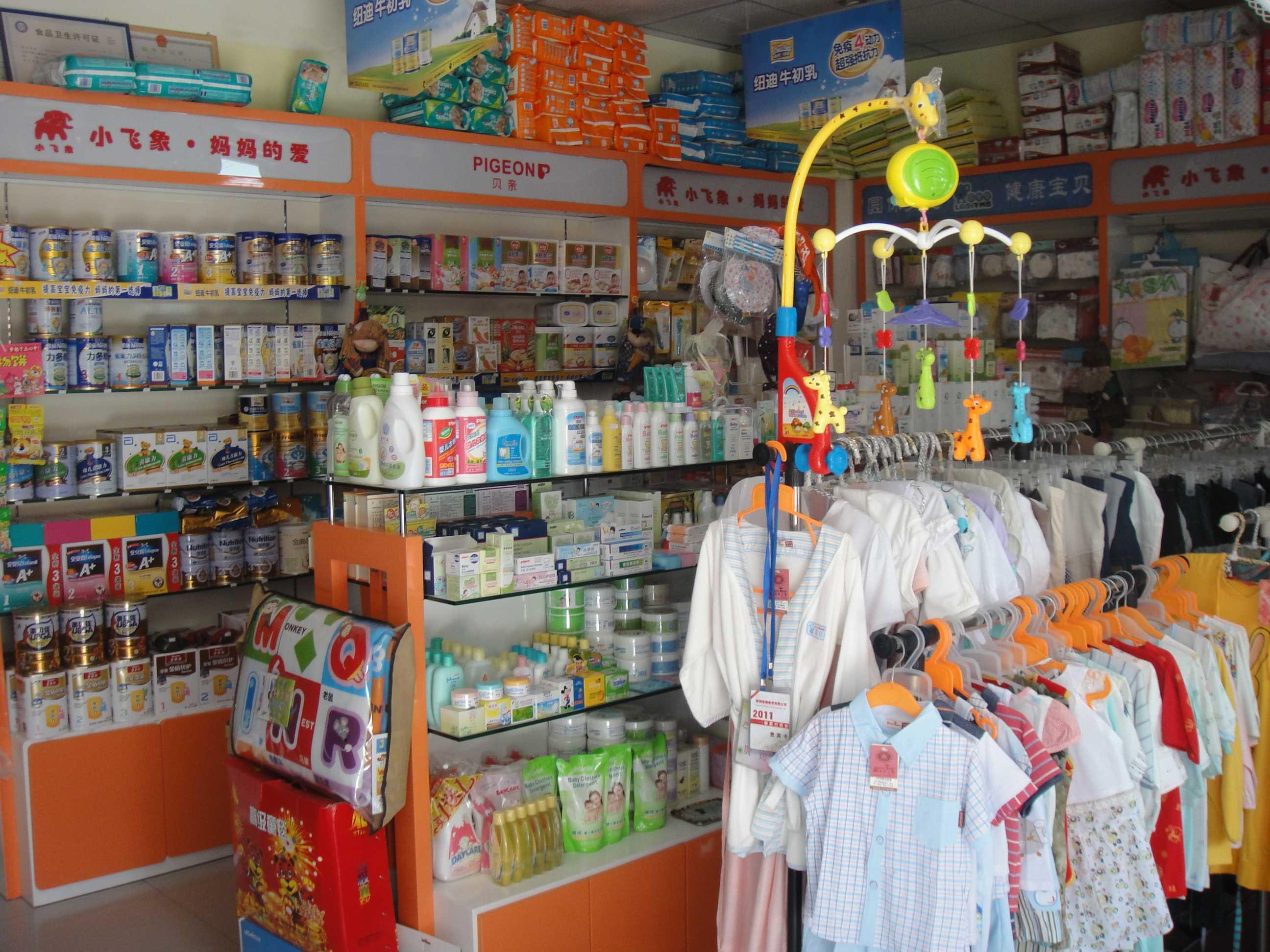小飞象母婴用品店 高清图片