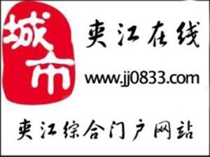 夹江在线logo