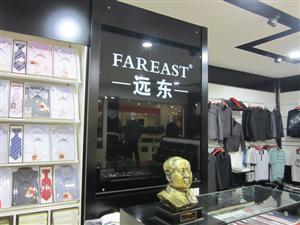 衡东远东品牌男装