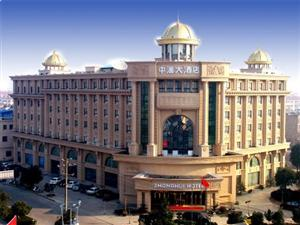 安吉中汇大酒店
