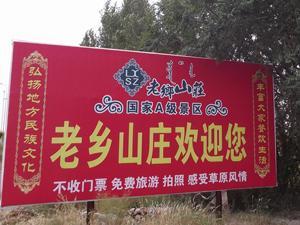 扎�特旗老�l山�f旅游�^