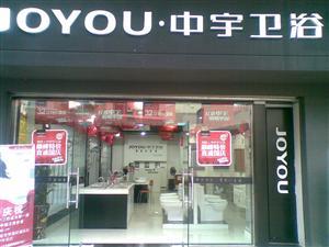 浠水中宇卫浴专卖店