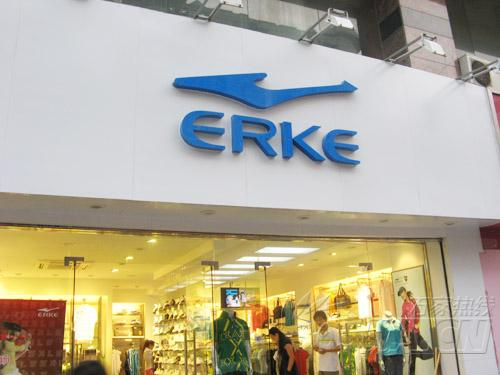 转让鸿星尔克专卖店连同区域代理权