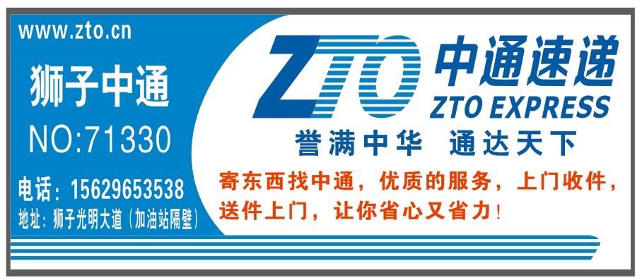 黃岡ZTO中通速遞蘄春獅子營業網點