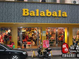 Balabala    童年不同样