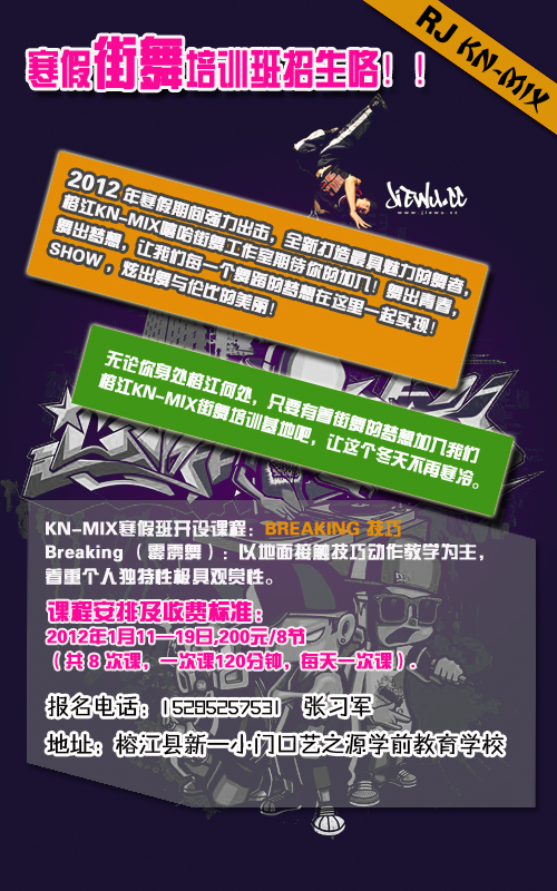 2012 KN-MIX寒假街舞培训班招生
