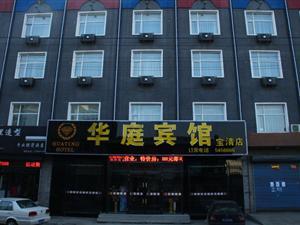 宝清县华庭宾馆