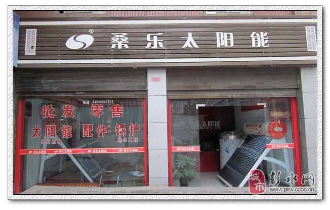 彭水桑乐太阳能热水器专卖店