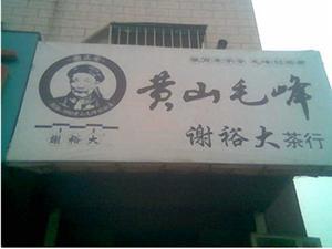 黄山毛峰【谢裕大茶行】