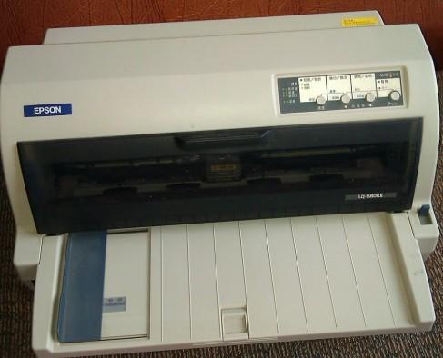 9成新针式打印机