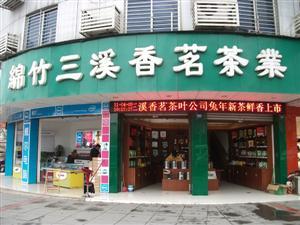 绵竹三溪香茗茶业