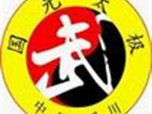 四川遂宁市国光太极拳培训中心