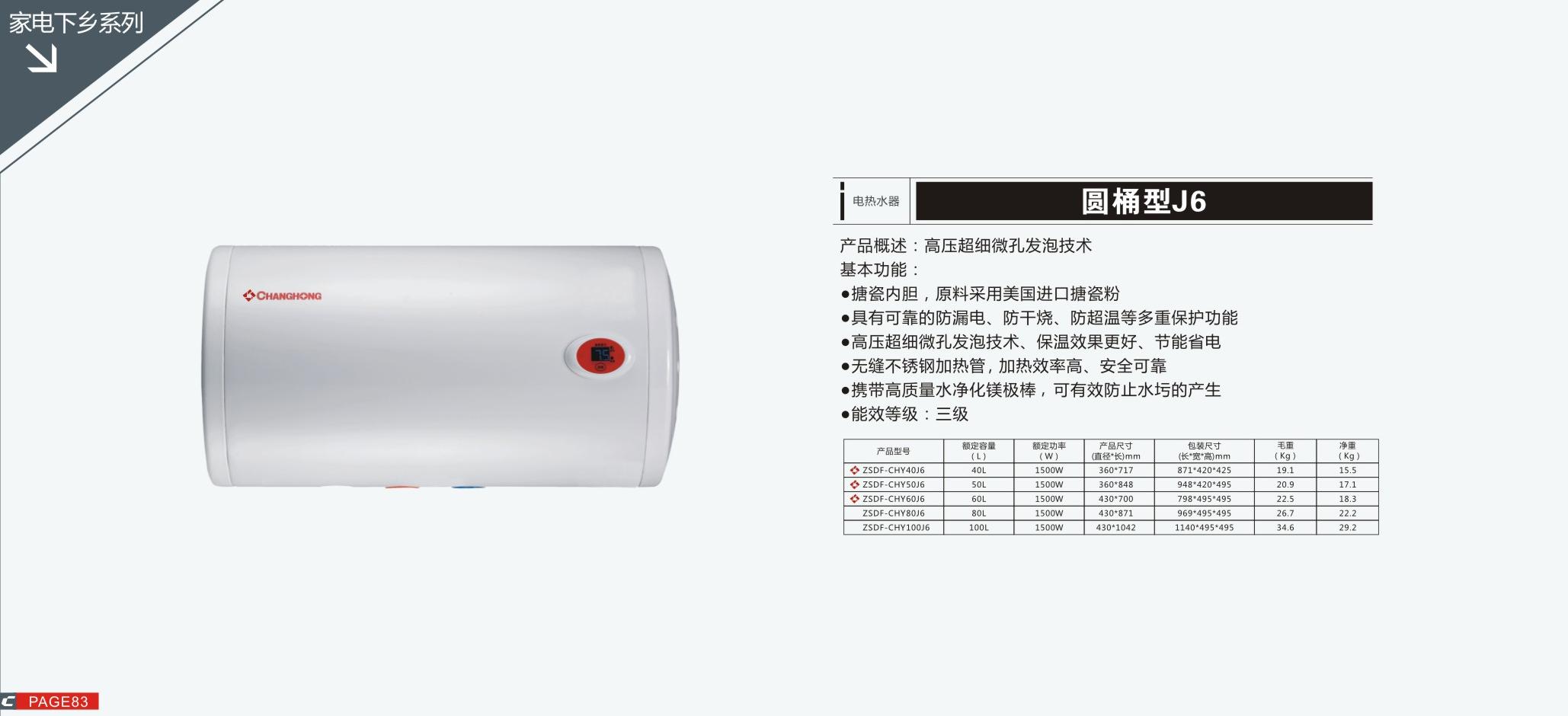 长虹电热水器
