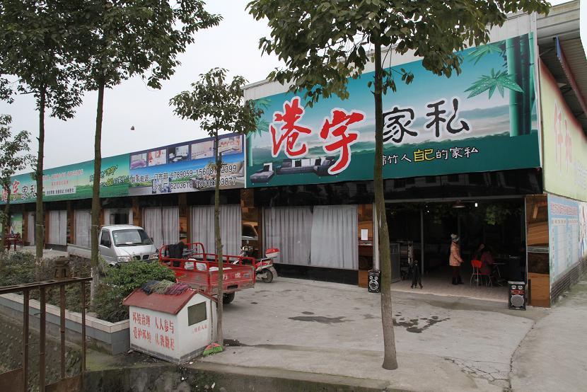 �d竹仟和家私城