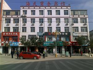 镇原海天商务宾馆