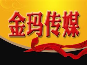东台市金玛传媒广告有限公司