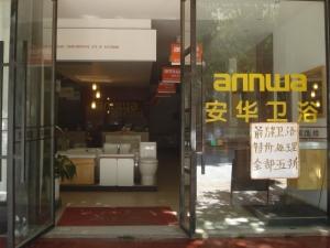 澳门太阳城网站市安华卫浴直销店