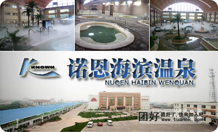 海德怡 溫泉 濱海新區不錯的海邊溫泉