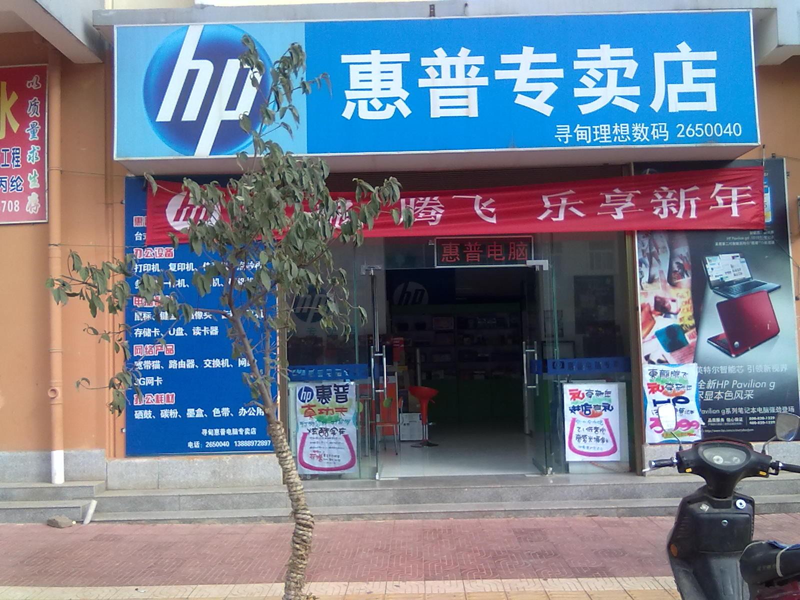 寻甸惠普电脑专卖店 (疾控中心斜对面)