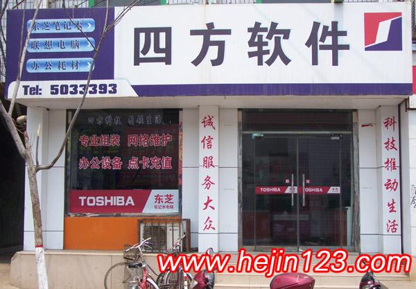 河津市四方軟件科技部