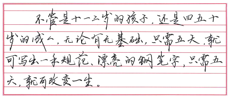 中宫格五天练好钢笔字常年招生