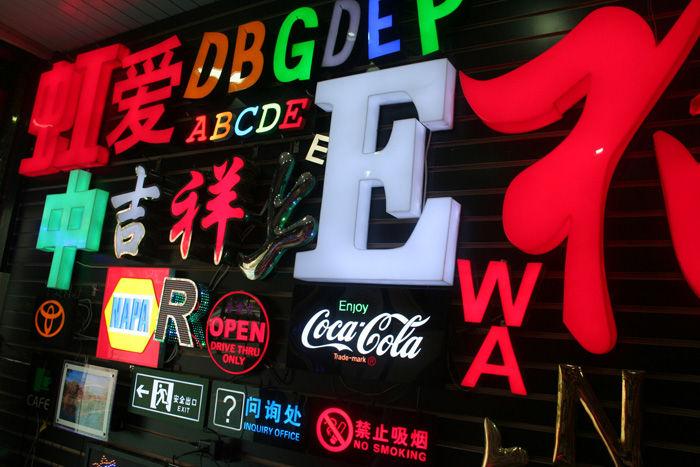 LED发光字展示