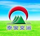 泰安洪沟汽车驾驶员培训有限公司