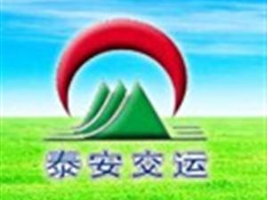 泰安洪沟汽车驾驶员培训有限公司_汽车街_泰安在线