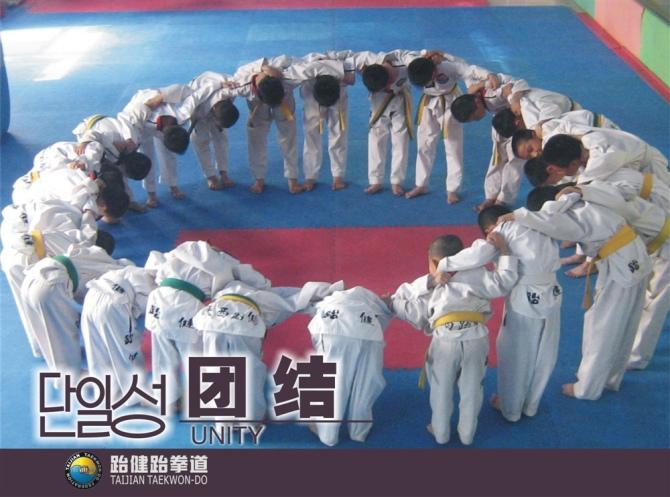 跆健跆拳道館