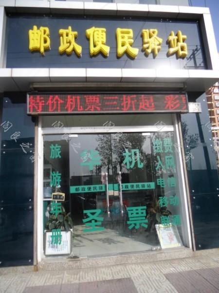 閻良郵政便民驛站