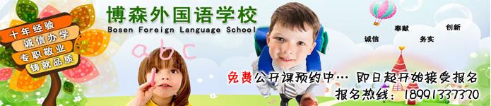 博森英语学校免费公开课预约中