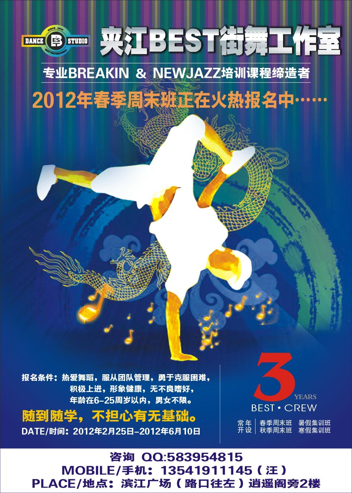2012夹江BEST街舞工作室春季招生。