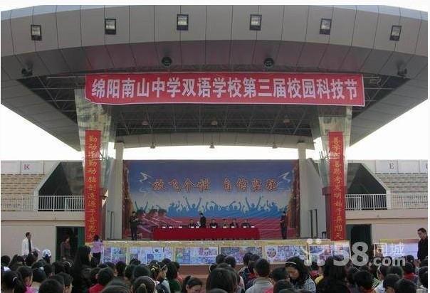 四川省綿陽南山中學雙語學校招生