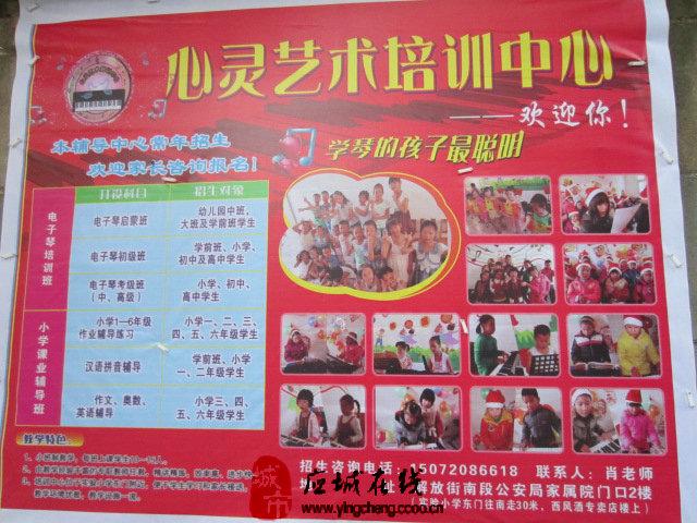應城心靈藝術培訓中心