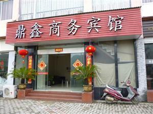 开化鼎鑫商务宾馆