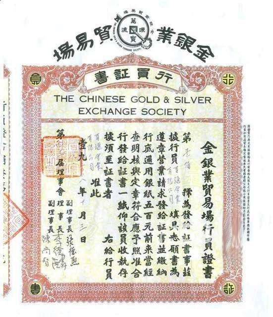 最好的现货黄金交易商,香港百汇金业招募优秀代理