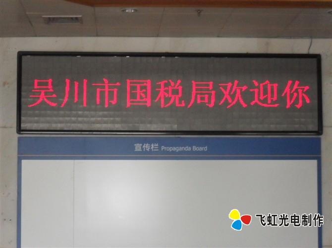 LED显示屏-茂名飞虹光电制作