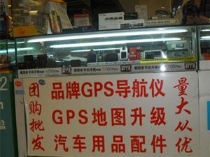 然然通讯GPS导航专柜