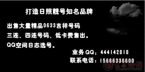 【联通】【移动】吉祥号码出售Q:444142818