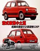 意式家常小土豆 经典车型之菲亚特126P
