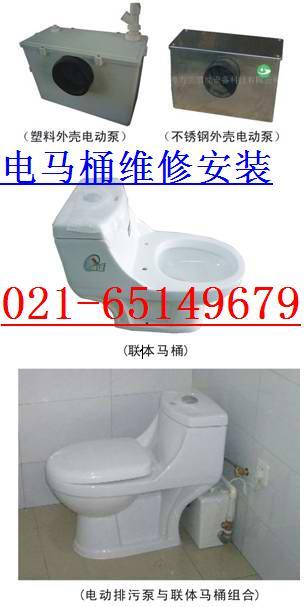 上海安裝維修電馬桶/電動泵馬桶65149679