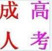 2012年成教,江西成教報名,江西成教招生網