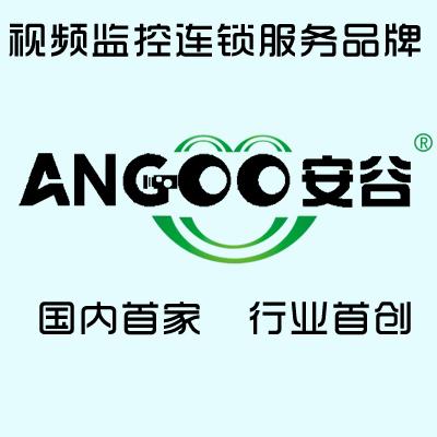 视频监控连锁服务品牌——ANGOO(安谷)诚邀加盟